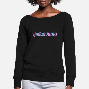 Thai Language Happy Birthday - Thai Language - Women's Wide-Neck Sweatshirt
