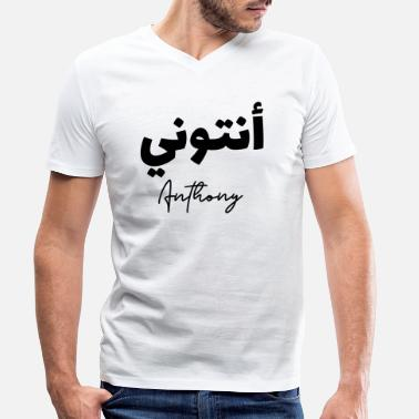 Anthony Anthony — typographique arabe - T-shirt bio col V Homme