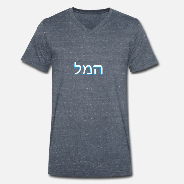 Printmaker Hebrew scripture למה - Men's Organic V-Neck T-Shirt by Stanley & Stella