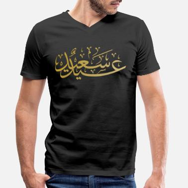 Mohamed Allah Islam Islamic Arabic Koran - Men's Organic V-Neck T-Shirt