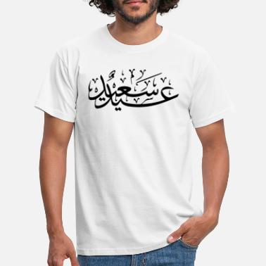 Arabic Happy Eid - Arabic Writing - Men's T-Shirt