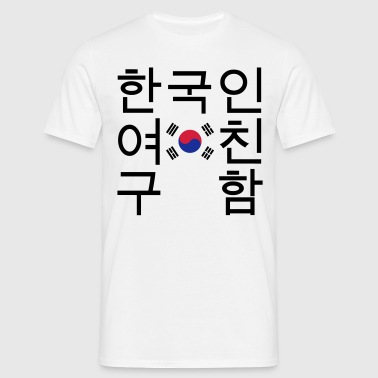 Looking for a Korean Girlfriend 한국인여친구함 - Men's T-Shirt