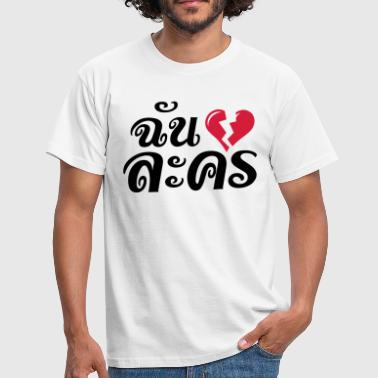 Pee Asian I Broken Heart Lakhon - Men's T-Shirt