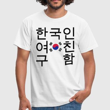 Korea Looking for a Korean Girlfriend 한국인여친구함 - Men's T-Shirt