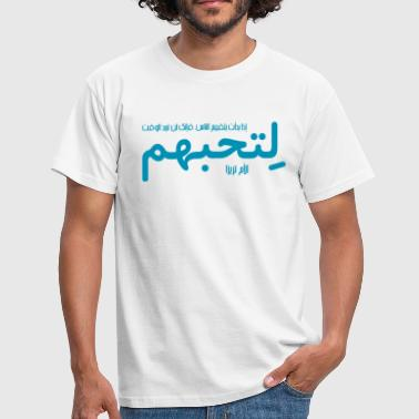 If you judge people (Arabic) - Männer T-Shirt