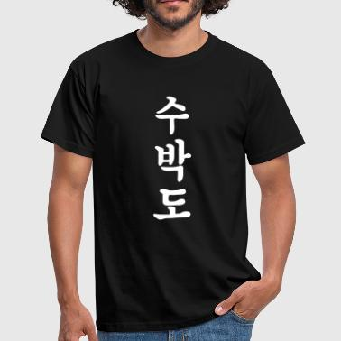 soo bahk do  - T-shirt Homme