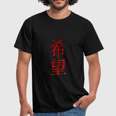 Hope in Chinese - Mannen T-shirt