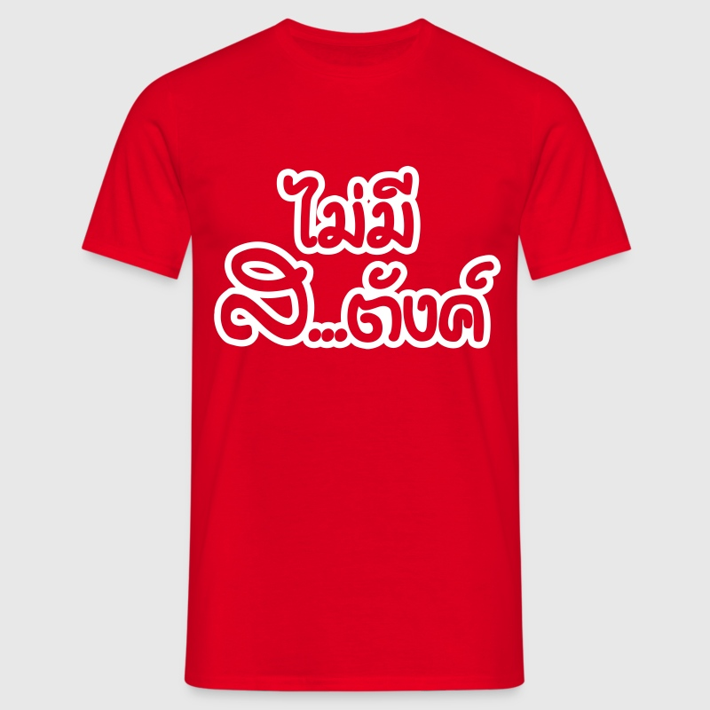 Mai Mee Satang - I Have NO MONEY / Thai Language - Men's T-Shirt