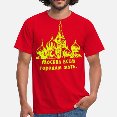 Mother City Москва всем городам мать / Moscow mother a. Cities - Men's T-Shirt