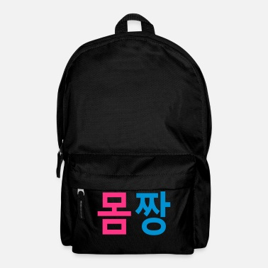 Sexy Bella Kpop Funny Slang Quote String Thongs Panties Underwears For Kpop Korea Fans Lovers ټ✔Momjjang-Korean equivalent for Knockout body✔ټ - Backpack
