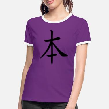 Oorsprong oorsprong - Vrouwen ringer T-Shirt