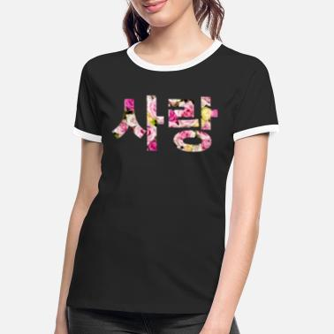 Love In Korean In Korean: love - Women's Ringer T-Shirt
