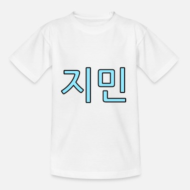 Jimin Jimin / Ji-min - in Hangul - Light Blue - Kids' T-Shirt