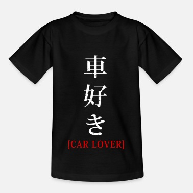 Funny Car Car lover in Japanese - Kids' T-Shirt