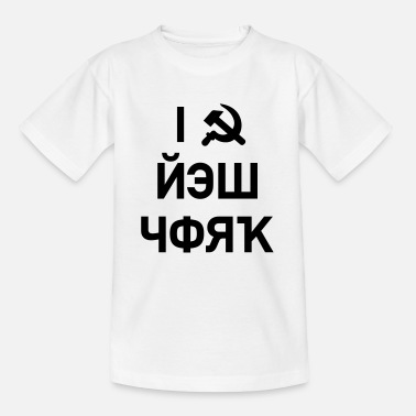 I Love NY - USSR russian retro style collection - T-shirt teenager