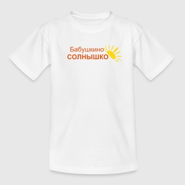 Sonenschein - Teenager T-Shirt