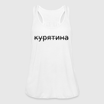 курятина ~ Russian Word - Women's Tank Top by Bella