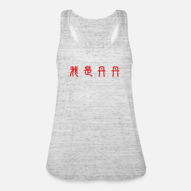 Chinese Characters Chinese characters - Women's Tank Top by Bella