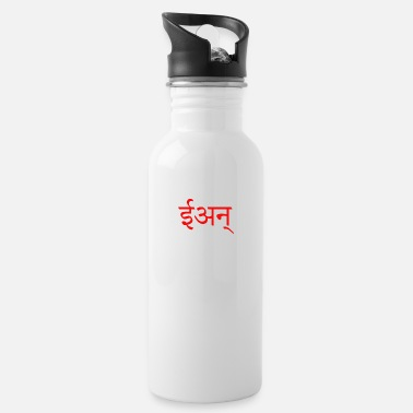 Sanskrit Ian in Sanskrit - Water Bottle