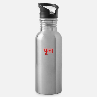 Sanskrit Pooja In Sanskrit - Water Bottle