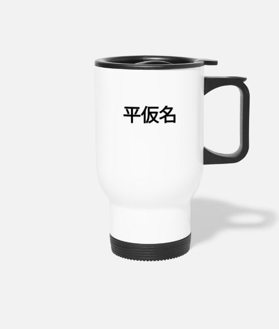 Japanimation Mugs & Drinkware - Hiragana Kanji Japanese script - Travel Mug white