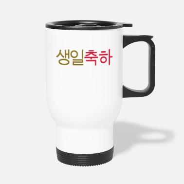 Happy Birthday happy birthday korean - Mug isotherme