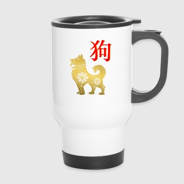 Chinese New Year Chinese New Year 2018 - Travel Mug