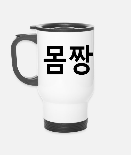 Sexy Bella Kpop Funny Slang Quote String Thongs Panties Underwears For Kpop Korea Fans Lovers Mugs & Drinkware - ټ✔Momjjang-Korean equivalent for Knockout body✔ټ - Travel Mug white