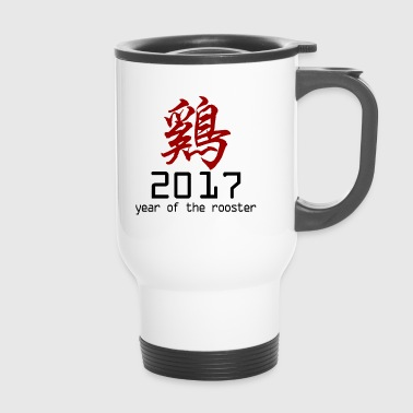 Year of The Rooster 2017 - Travel Mug