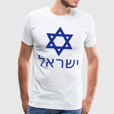 Israel-in-hebrew - Männer Premium T-Shirt