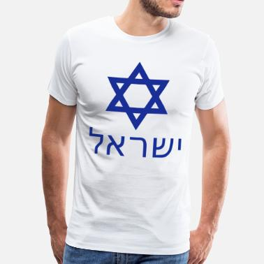 Hebrew Israel-in-hebrew - Men's Premium T-Shirt