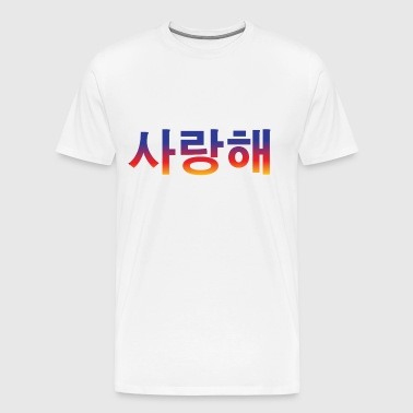 saranghae (I love you)  - T-shirt Premium Homme