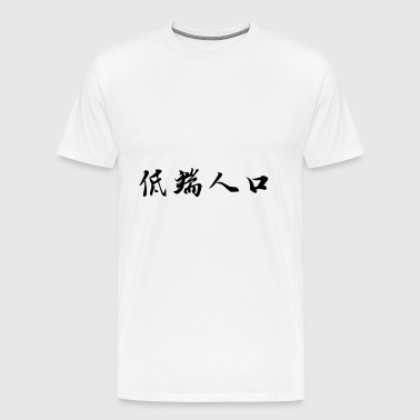 Proletariat (low-end population in Chinese) - Men's Premium T-Shirt