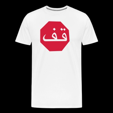 Stop Arabic - Men's Premium T-Shirt
