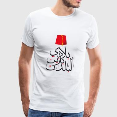 Name in Arabic - Men's Premium T-Shirt