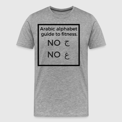 Arabic fitness joke / No Jiim, No Ghain - Men's Premium T-Shirt