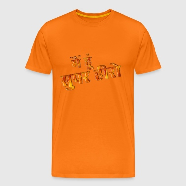 Hindi - I'M a super hero - Männer Premium T-Shirt