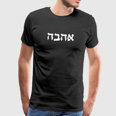 Ahava Love Hebrew Word Calligraphy Israel Jews - Mannen Premium T-shirt
