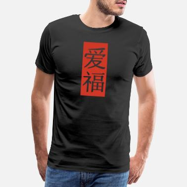 Red Writing Love luck Chinese character Flag - Men's Premium T-Shirt