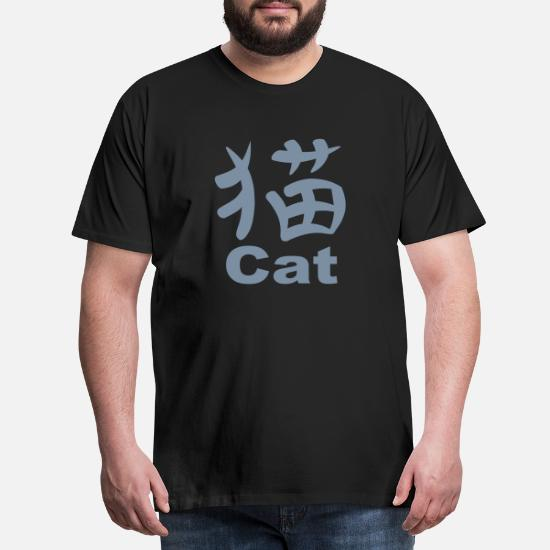 Kanji Cat Premium T shirt mænd   Spreadshirt