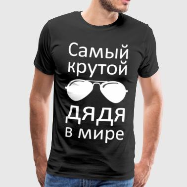 Russisch bester Onkel Russian best uncle Лучший дя - Männer Premium T-Shirt