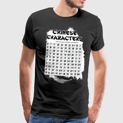 GHB Chinese Characters 30072017 5 - Männer Premium T-Shirt