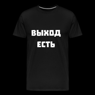 La prononciation des dictons russes donne Выход есть - T-shirt Premium Homme