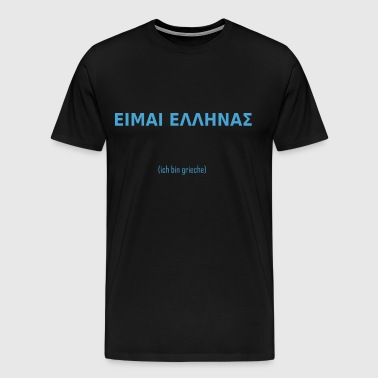 I am Greek greek greek - Men's Premium T-Shirt