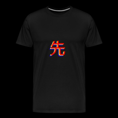 Japansk kanji 先 - Premium T-skjorte for menn