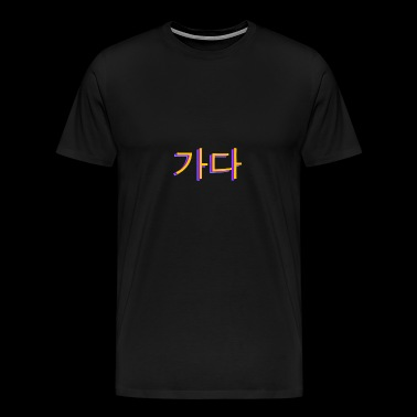 graphicHangul 가다 - Premium T-skjorte for menn