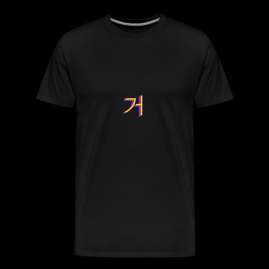 Koreansk hangul 거 - Premium T-skjorte for menn