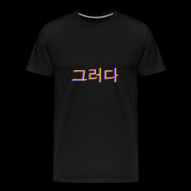 Koreansk hangul 그데리리 - Premium T-skjorte for menn