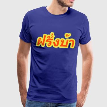Crazy Westerner - Farang Ba in Thai Language Script - Men's Premium T-Shirt