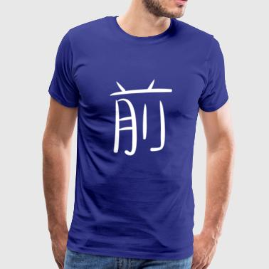 Front Front Front Asia Japan Sign Kanji White - Herre premium T-shirt